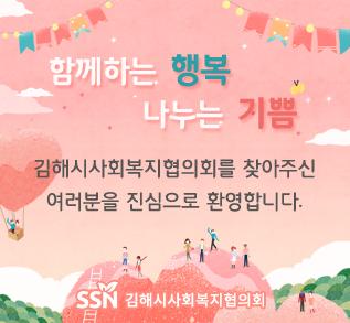김해시사회복지협의회를 찾아주신 여러분을 진심으로 환영합니다.