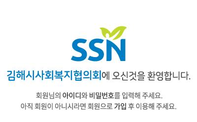 김해시사회복지협의회에 오신 것을 환영합니다.